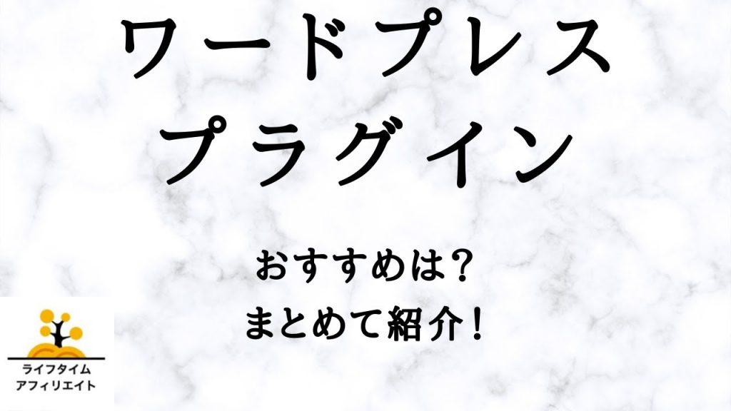 wordpress(ワードプレス)のおすすめプラグインをまとめて紹介!