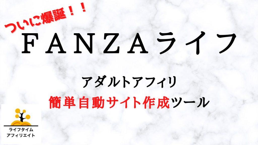 大手アダルト動画サイト「FANZA(ファンザ)」の自動記事生成アフィリエイトツール「FANZAライフ」を紹介!